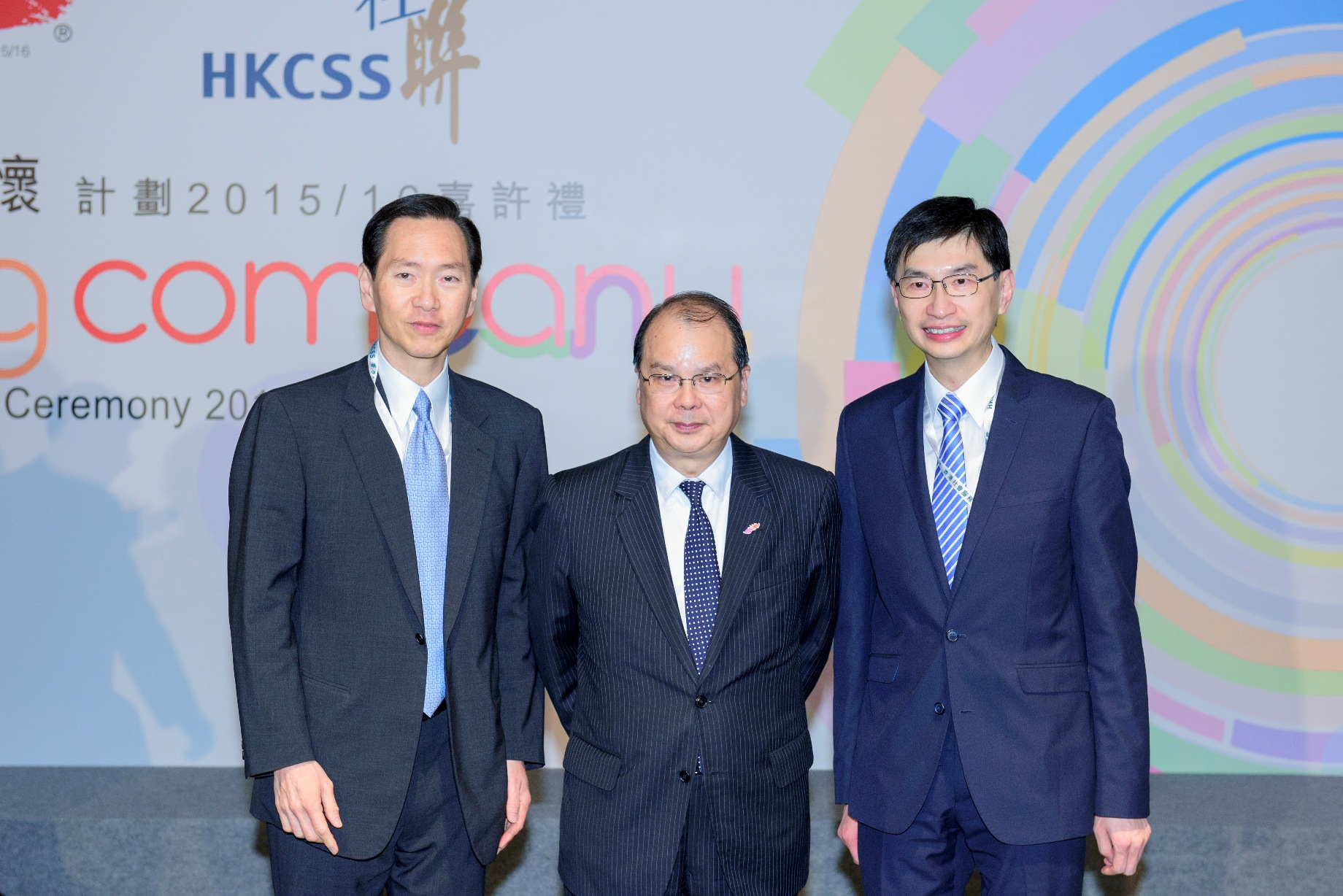The officiating guest The Hon Carrie Lam, GBS, JP, Chief Secretary for Administration of HKSAR Government (middle), The Hon Bernard Chan, Chairperson of HKCSS (left) and Mr CHUA Hoi-wai, Chief Executive of HKCSS (right), in the recognition ceremony.