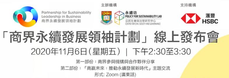 「商界永續發展領袖計劃」線上發布會