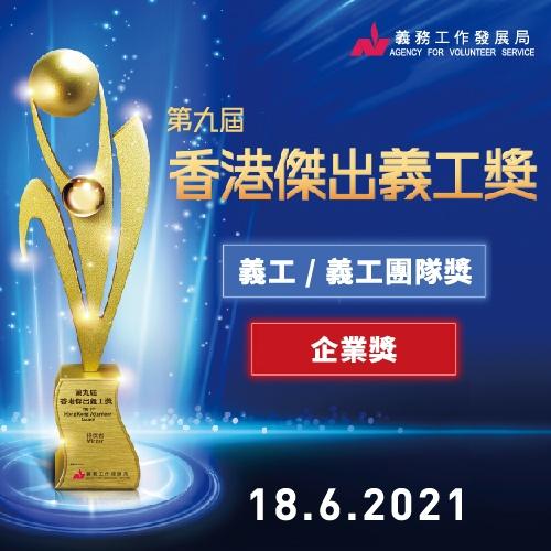The 9th Hong Kong Volunteer Award