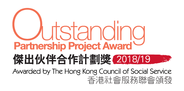 Outstanding Partnership Project Award